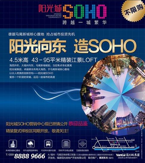阳光城SOHO43-95㎡江景4.5米高LOFT不限购