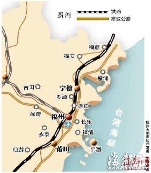 2015年福州大都市区框架形成 福莆宁初步同城化