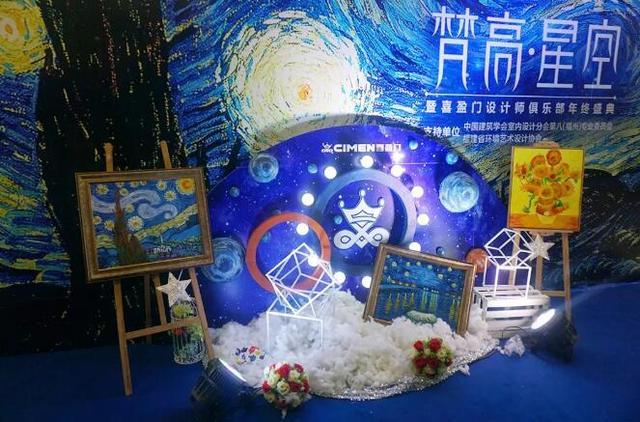 梵高·星空暨喜盈门设计师俱乐部年终盛典圆满落幕