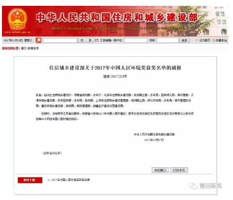 中国人居环境奖获奖名单公布 莆田这个项目上榜