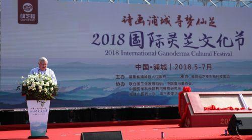 """2018灵芝文化节开幕 仙芝楼孢子油助力""""健康中国""""战略发展"""