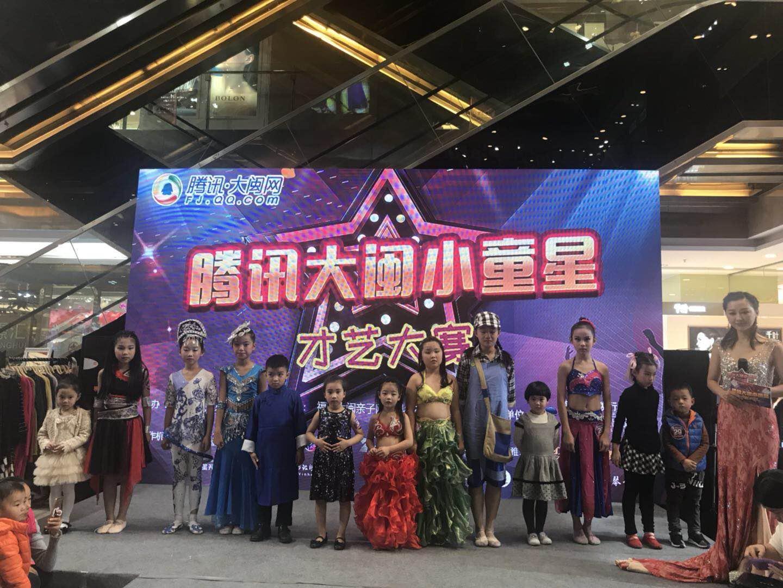 腾讯大闽小童星才艺大赛海选第二站、第三站落幕