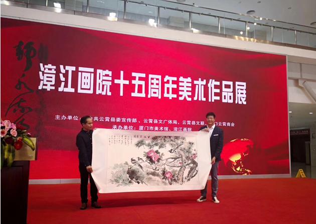 漳江画院十五周年美术作品展在厦门美术馆开幕
