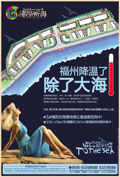假日听海5#楼阳光海景电梯公寓诚意咨询中