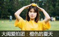 """大闽""""爱拍团""""摄影作品:橙色的夏天"""