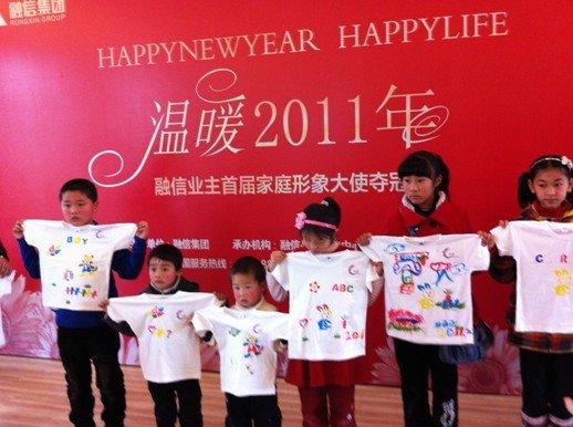 温暖2011 融信星级和美之家业主增值服务年启动