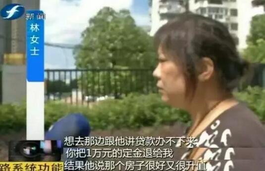福州女子预定新房 贷款批不下开发商拒退定金