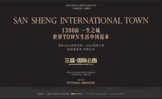 三盛国际公园首批120-160㎡高层即将公开