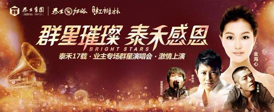 28日,到长乐看泰禾群星演唱会!