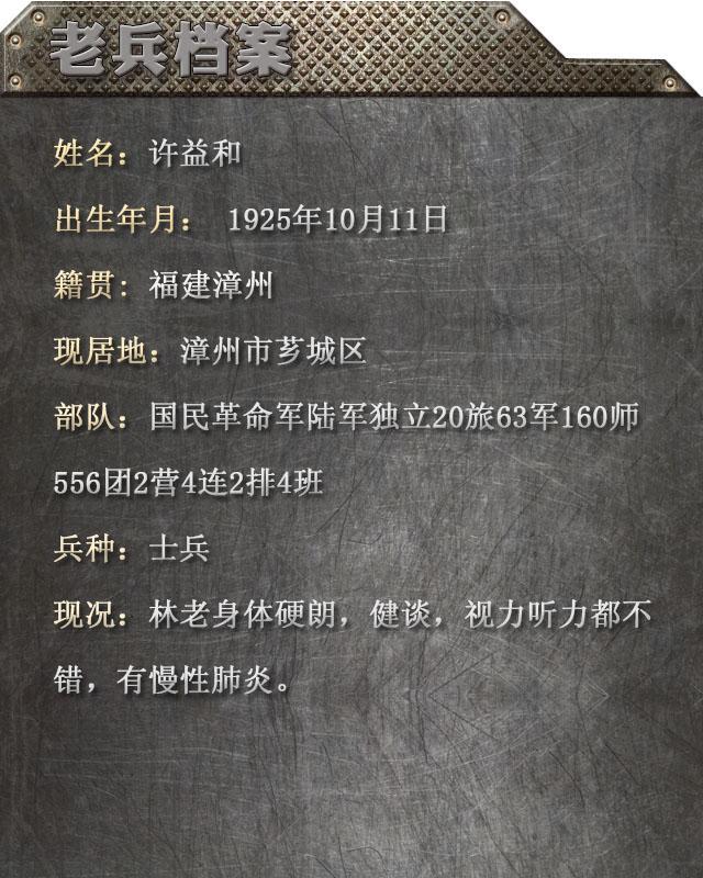 许益和:差一点就突破敌人的16层铁丝防护