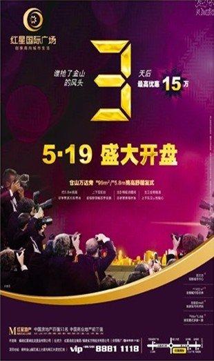 红星国际广场约99㎡复式5月19日盛大开盘
