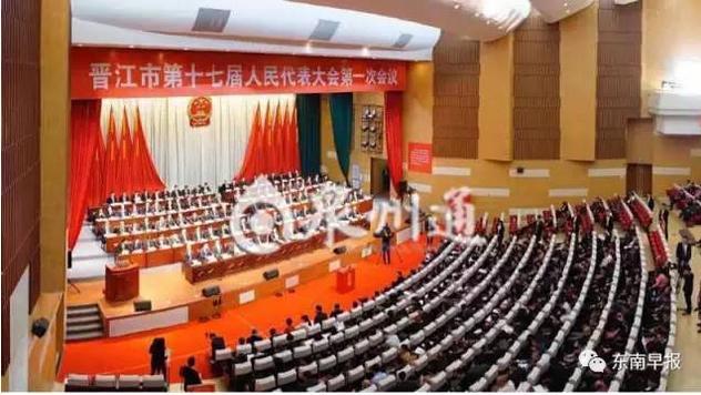 快讯!泉州晋江、石狮选举产生新市长