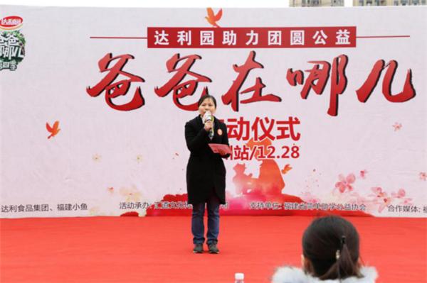 """""""爸爸在哪儿——达利园助力团圆"""" 大型春节公益全面启动"""