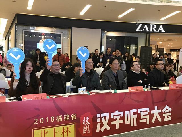 2018福建省校园汉字听写大会在福州启动