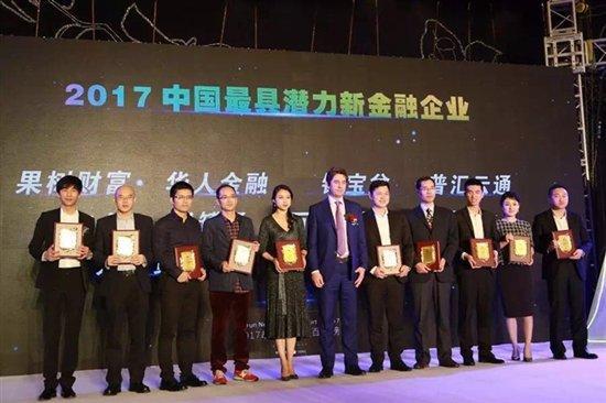 2017胡润新金融榜单揭晓 果树财富斩获双料大奖