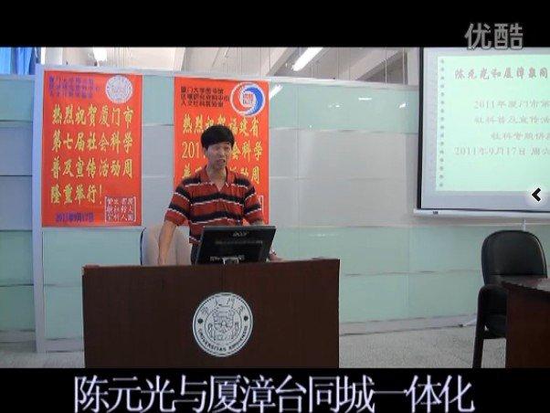 视频: 文化讲堂(68)周建昌:陈元光与厦漳泉同城一体化