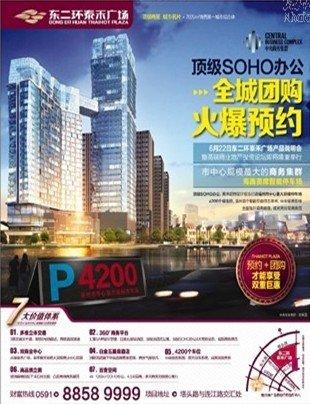东二环泰禾广场SOHO办公 规划4200个停车位