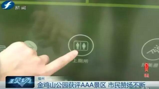 福州金鸡山公园获评AAA景区 市民赞扬不断