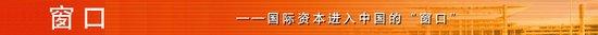 中国国际投资贸易洽谈会:功能