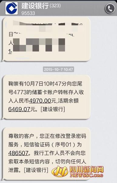 泸州大学生卡中多5千 微博找失主 对方以为是骗子