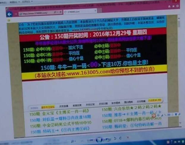 """龙岩一""""赌迷""""妄想中""""六合彩特码 """" 结果被骗走了16万"""