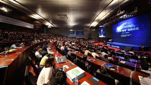 互联网+教育峰会举行 国家信息中心与腾讯战略签约