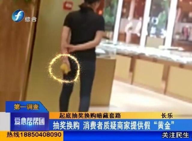 福州男子逛珠宝店被美女搭讪 结果让人没想到