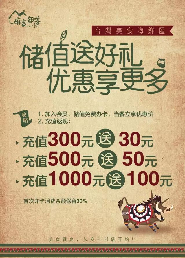 麻吉部落开业折扣低至5折 台湾自助美食让你惊喜连连