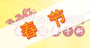 2011腾讯大闽网 春节健康手册