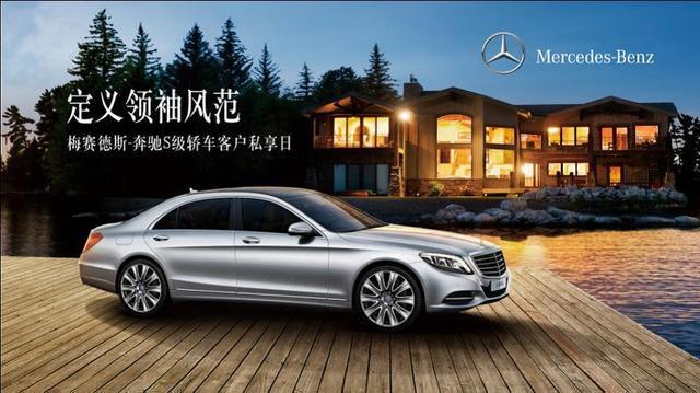 2014福州东星奔驰S级轿车客户私享日火热招募