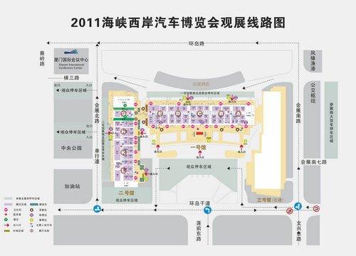 观展指南:2011海峡西岸汽车博览会观展线路图