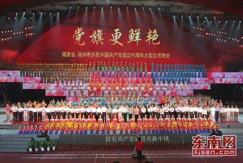 福建省、福州市庆祝建党90周年文艺晚会举行