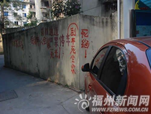 小区无停车位 车子停在消防通道被泼漆