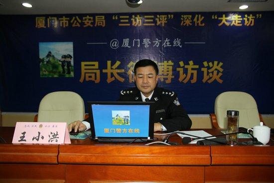 """厦门公安局长微访谈:警方要做大""""微博达人"""""""