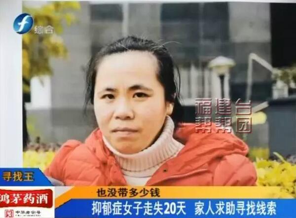 福州一抑郁症女子走失20天 家人心急如焚