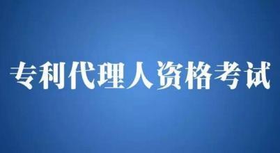 2016全国专利代理人资格考试福州考点取得佳绩