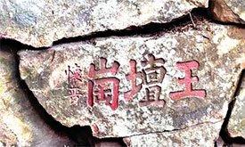 福州冶山暗藏唐代古球场遗迹