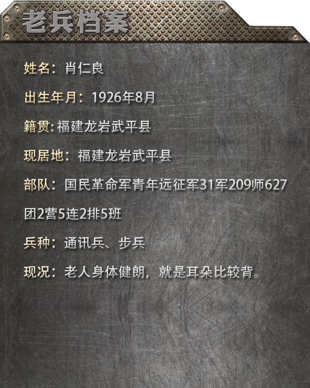 抗战老兵之肖仁良:部队顿顿吃肉 办球赛庆胜利