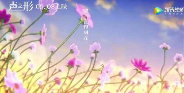 日本口碑动画《声之形》上映 连新海诚都为它打call