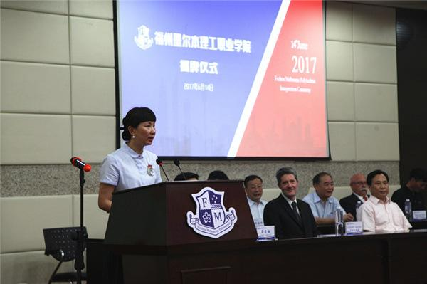 福州墨尔本理工职业学院揭牌仪式隆重举行