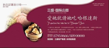三盛国际公园诚邀本周品质美味  新品认筹中