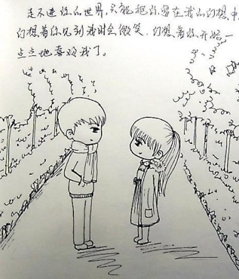 关于恋爱的手绘图片