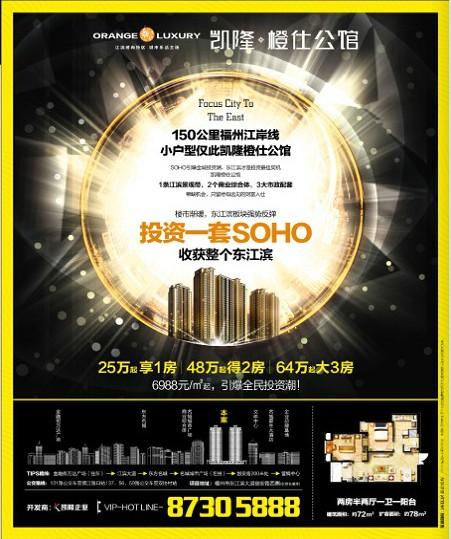 6988元/㎡起 凯隆橙仕公馆增值SOHO开售