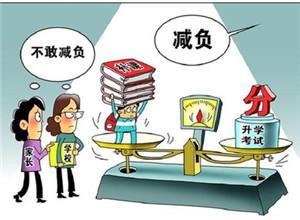 中国教育十年减负路:探索如何教得有趣学得有效