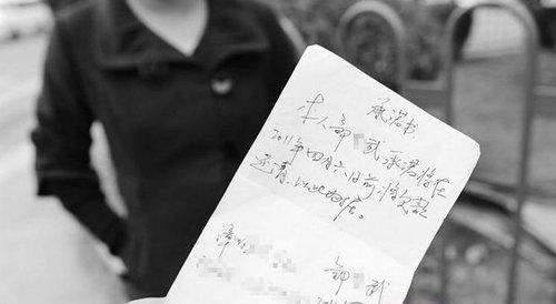代课老师频向家长借钱续:邹老师写还款承诺书