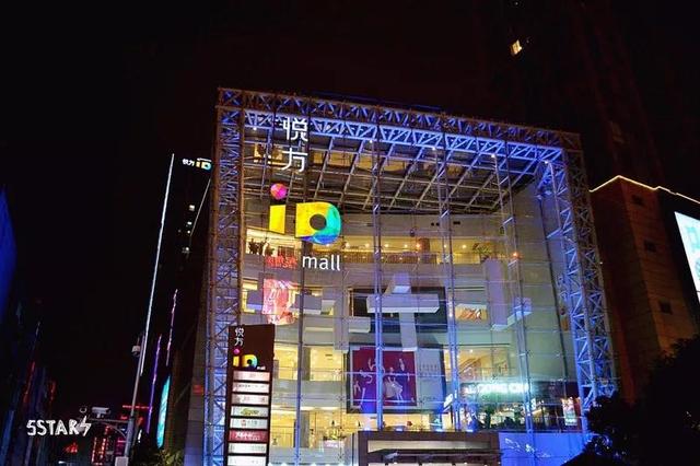 微超帮新零售品牌联盟,首个快闪店落户长沙悦方广场