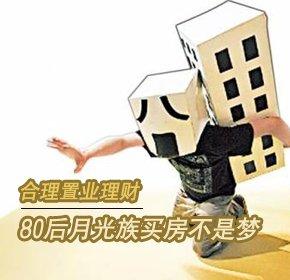 """置业指南:80后""""月光族""""该如何置业买房"""