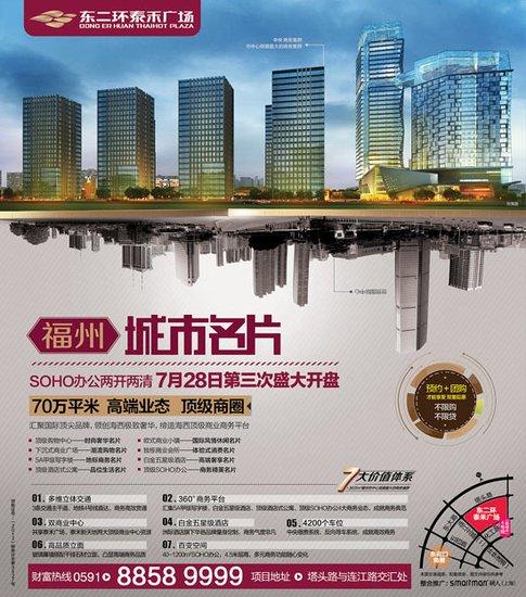 7月28日东二环泰禾广场顶级SOHO办公盛大加推