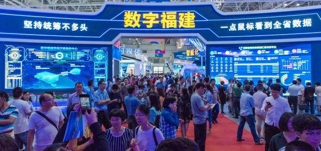 兴业银行亮相首届数字中国建设峰会