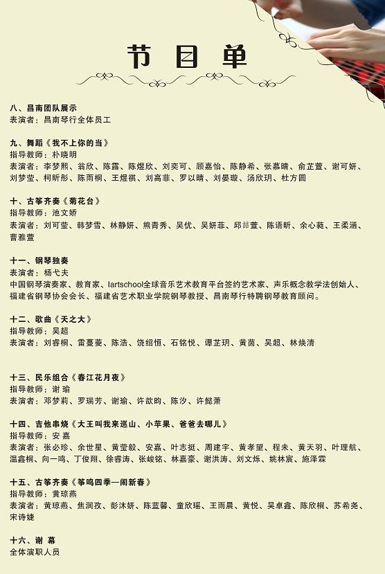 """""""筑梦琴童""""聚首迎新春 42名琴童合力完成开场曲"""